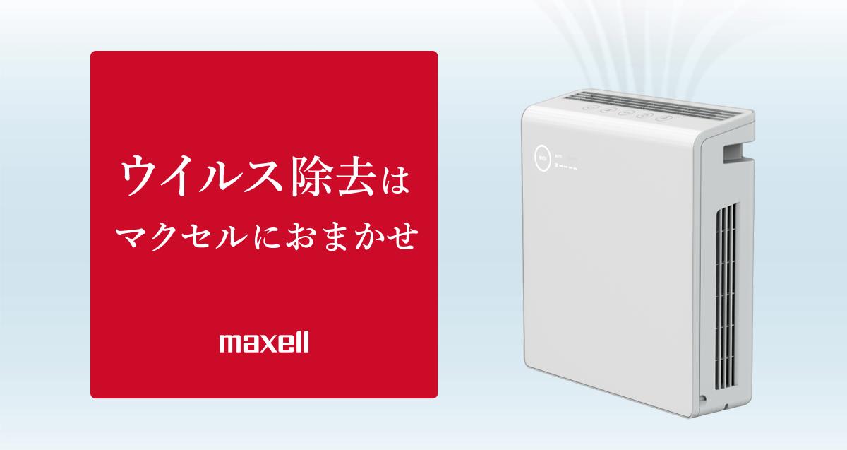 業務用オゾン除菌消臭器 MXAP-AE400 30畳までの大空間を強力消臭 臭気センサー搭載で適切なニオイ空間を提供