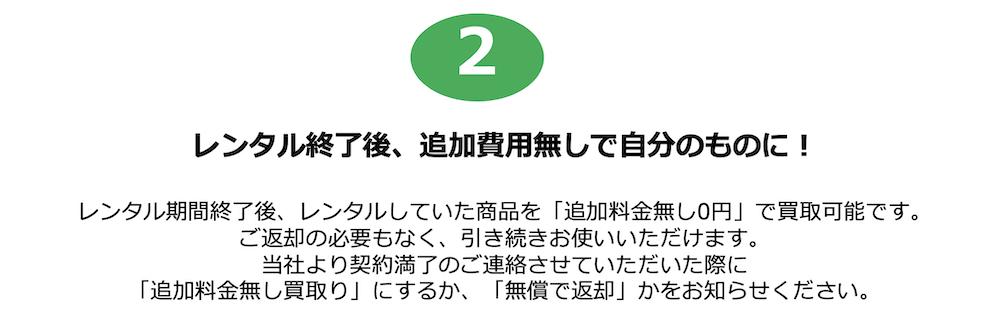 レンタル説明2