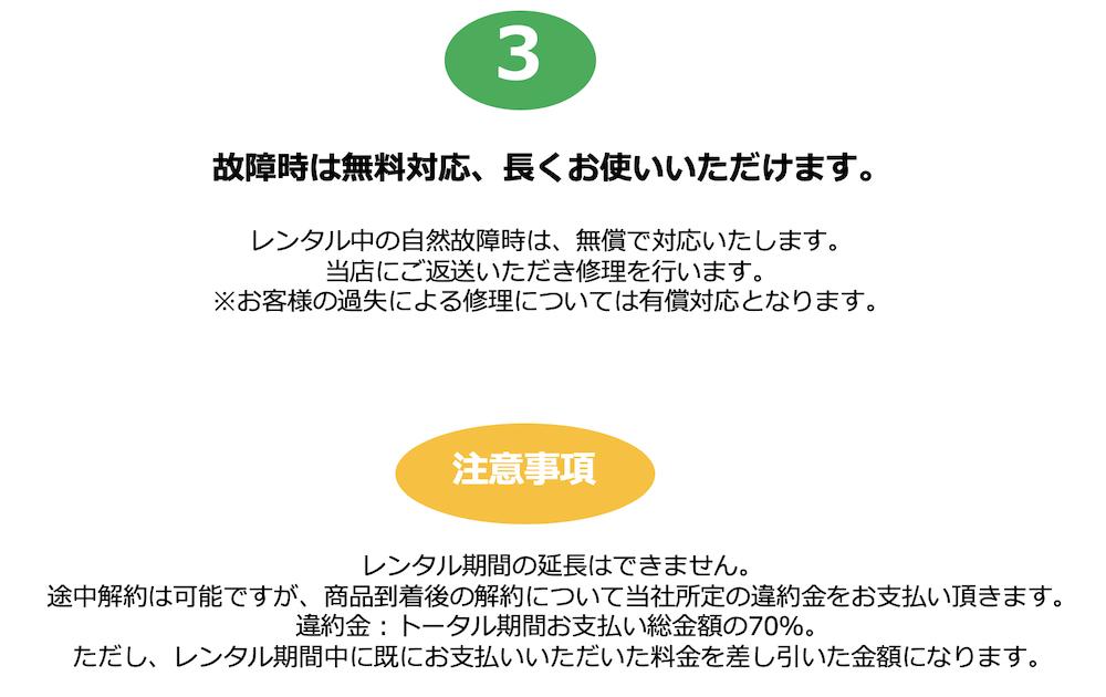 レンタル説明3