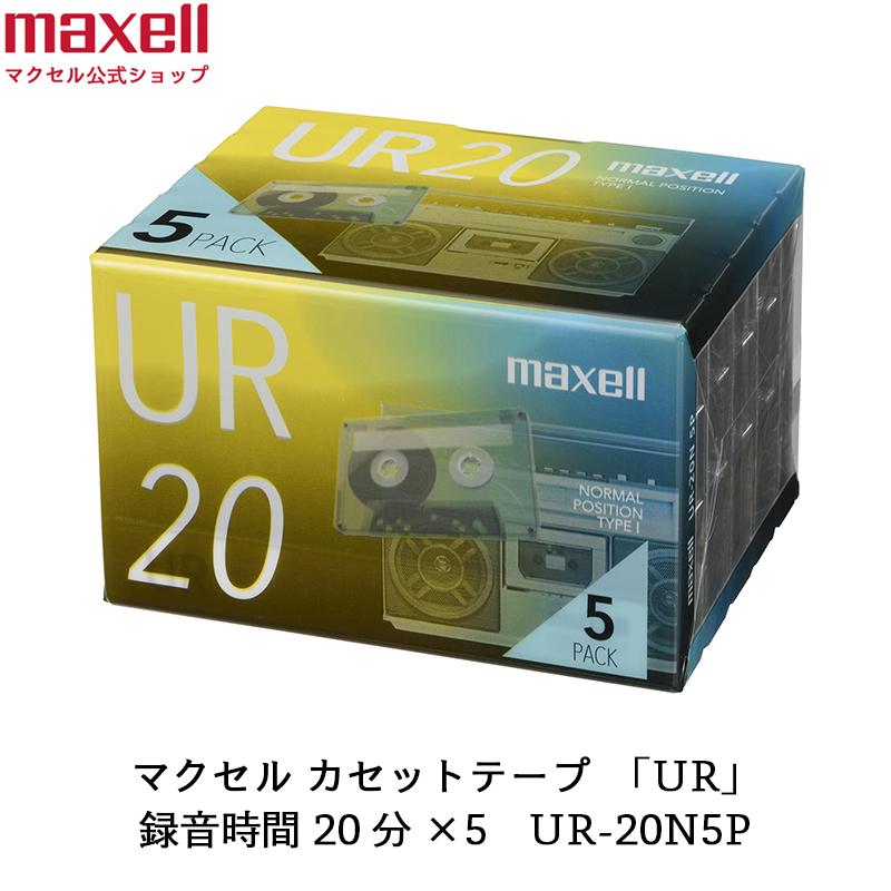 新製品(公式)maxell マクセル カセットテープ UR 20分 5個入 UR-20N5P