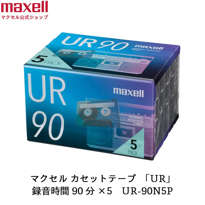 新製品(公式)maxell マクセル カセットテープ UR 90分 5個入 UR-90N5P