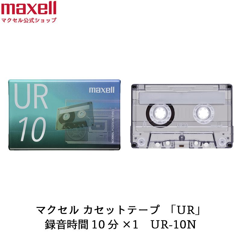 新製品(公式)maxell マクセル カセットテープ UR 10分 UR-10N