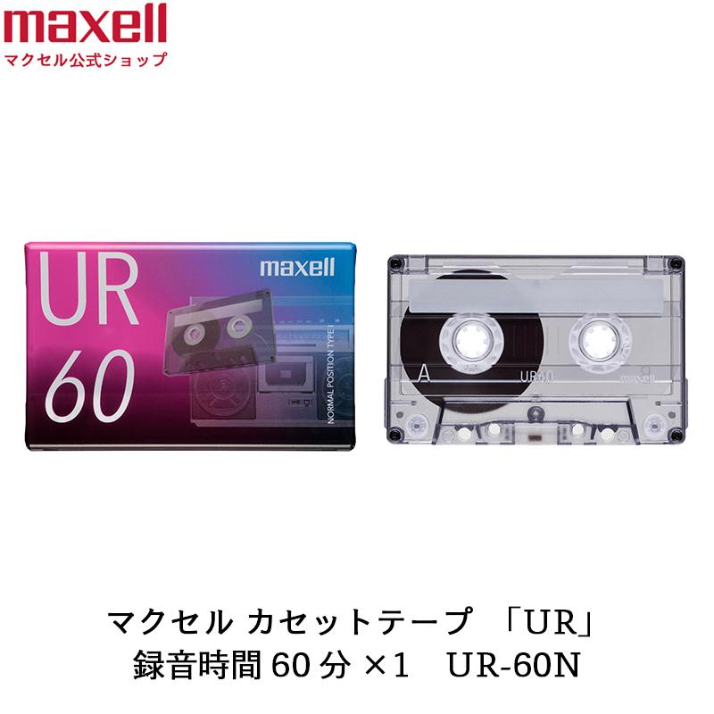 新製品(公式)maxell マクセル カセットテープ UR 60分 UR-60N